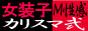 女装子M性感カリスマ弐バナー88×31