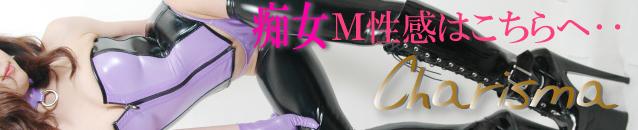 痴女M性感カリスマ