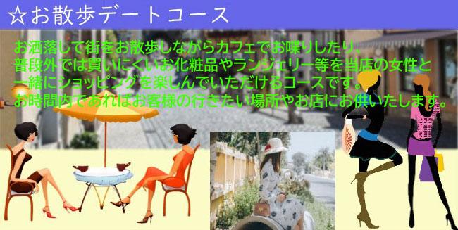 ☆お散歩デートコース New!追加掲載