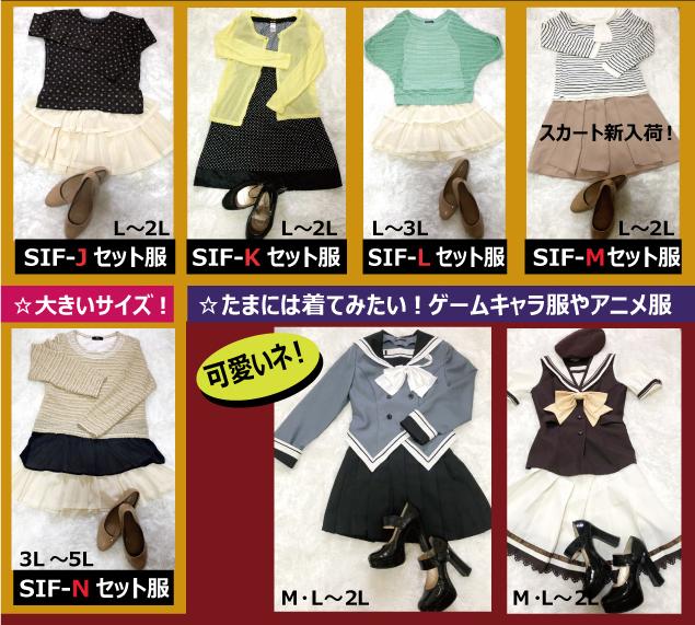 ☆冬のピックアップお洋服!