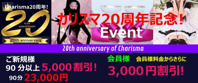 カリスマ20周年記念割引! ご好評につき 7月31日(金曜)迄延長サービス!