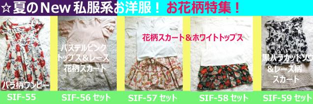 ☆夏のお洋服! 新入荷!