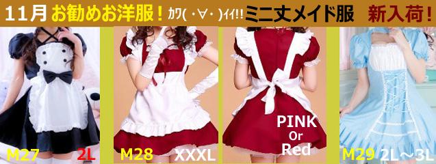 ☆11月のお勧めお洋服! メイド服