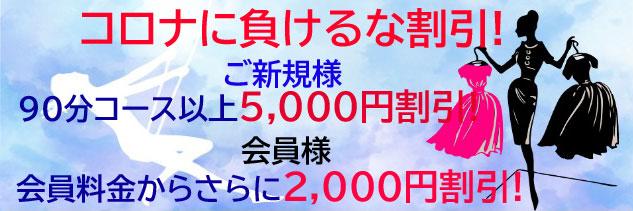 コロナに負けるな割引!(ご新規様・会員様) ※3月7日(日曜)迄延長!