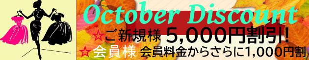 10月 October割引!